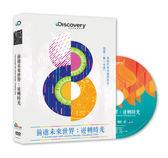 前進未來世界:逆轉時光DVD