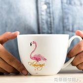 馬克杯大容量陶瓷杯子早餐泡面杯創意簡約個性骨瓷火烈鳥卡通北歐 全館免運