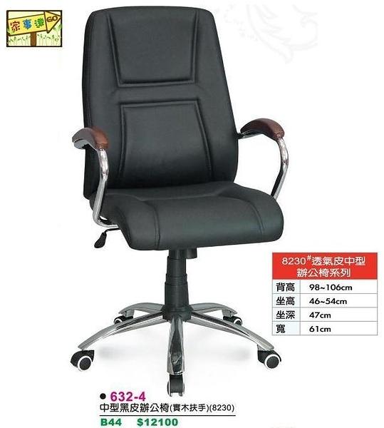 [ 家事達 ]DF-632-4  透氣皮製 高級中型辦公椅-實木扶手 特價 已組裝  電腦椅