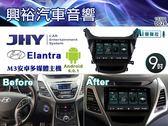 【JHY】14~16年Hyundai Elantra專用9吋螢幕M3系列安卓多媒體主機*雙聲控+藍芽+導航+安卓