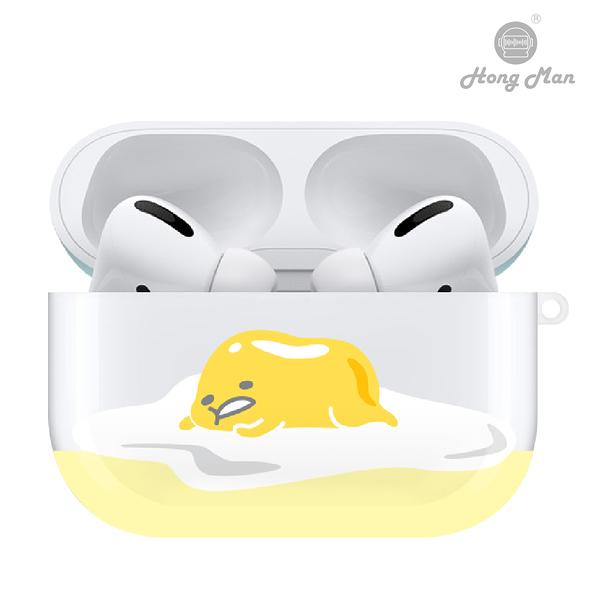三麗鷗系列 Airpods Pro耳機保護套 蛋黃哥