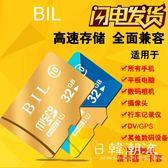 記憶卡 32gSD記憶卡高速內存儲tf卡32g手機內存sd卡通用送讀卡器卡套手機支架防塵塞