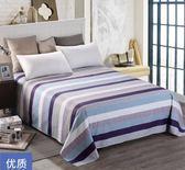 床單棉質單件學生宿舍雙人被單棉布大炕單床單jy【店慶八折特惠一天】
