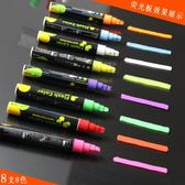 熒光板專用筆手寫平頭6MM彩色pop筆記號筆發光黑板水性可擦熒光筆