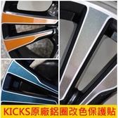 Nissan日產【KICKS原廠鋁圈改色保護貼】輪圈保護貼 輪框鋼圈貼紙車輪貼 側貼造型貼紙 保護鋼圈