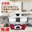 免運【勳風】#304不鏽鋼多功能微調電火鍋(HF-862)5L超大容量