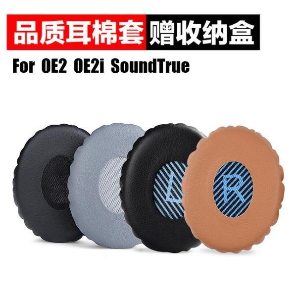館長推薦☛BOSE OE2 OE2i SoundTrue貼耳式 耳機套海綿套皮套耳罩耳套
