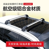 行李架 適用于三菱勁炫歐藍德凱迪拉克XT5車載汽車車頂行李架橫桿通用SUV 裝飾界 免運