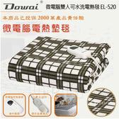 多偉微電腦雙人可水洗電熱毯 EL-520~台灣製造