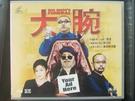 挖寶二手片-V02-066-正版VCD-電影【大腕】-葛優 關芝琳 唐納蘇德蘭(直購價)
