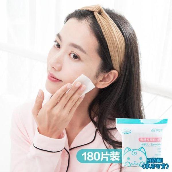 家居百貨 一次性化妝棉洗臉卸妝棉180片雙面補水加厚臉部美容工具【ZOZOMI】