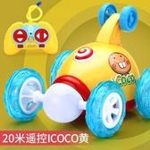 遙控車兒童可充電翻滾特技車電動玩具車男孩遙控汽車【快速出貨八折下殺】