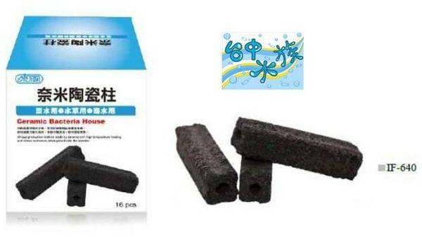 {台中水族} ISTA- 耐米 陶瓷柱-黑色-16PCS/ 盒 特價