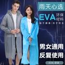 戶外旅遊EVA時尚環保輕便雨衣 非一次性加厚成人雨衣 (顏色隨機出貨)