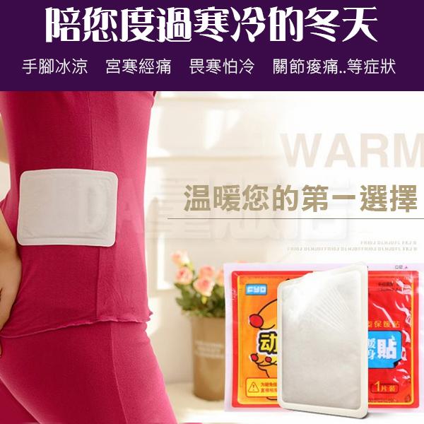 10片1組賣 暖暖包 保暖貼片 暖暖貼 暖宮貼 發熱貼 熱敷貼 暖手寶 手腳冰冷 月事必備(V50-2069)