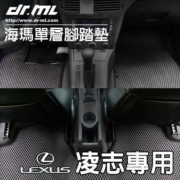 『駒田部屋』LEXUS 凌志【海瑪腳踏墊】台灣製 海馬 駒典