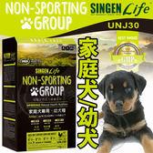 【zoo寵物商城】發育寶-S》UNJ30培育天然系列家庭犬配方幼犬糧(雞肉+羊肉)-1kg