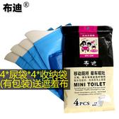 方便尿袋男女老人兒童應急微型馬桶汽車用尿袋戶外便攜式移動廁所(4個裝+遮羞布*1)─預購CH3061