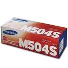【高士資訊】Samsung 三星 CLT-M504S 原廠 紅色 碳粉匣 適用CLX-4195FN/SL-C1860FW