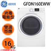 【奇異美寶】16KG 電能型滾筒式乾衣機 GFDN160EWW 白色機身