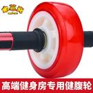 健腹輪男女通用家用健身靜音多功能健身輪腹肌輪獨輪腰部練習