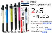 【京之物語】日本製蜻蜓牌MONO graph MULTI多機能三合一自動鉛筆(六款) 現貨