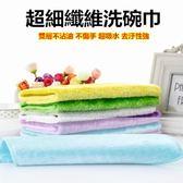 超細纖維洗碗巾(2條/入)-超強吸水雙層不沾油親膚去汙6色73pp100[時尚巴黎]