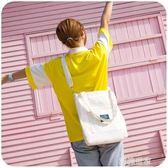 韓版帆布包包女大學生上課單肩包百搭斜挎布袋ins原宿ulzzang中包『潮流世家』