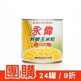 團購24罐/箱 打9折 - 永偉 鮮嫩玉米粒-非基改(340g)