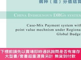 簡體書-十日到貨 R3Y中國原生的DRGs系統:病種(組)分值結算:case-mixpayment system with point v