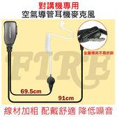 似矽膠材質 軟式耳塞 領夾式 KENWOOD/MOTOROAL/STANDARD系列 無線電對講機專用 空氣導管耳機麥克風