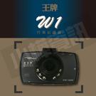 【小樺資訊】含稅 王牌 W1行車紀錄器 紅外線夜視輔助功能 重力感應G-SENSOR緊急鎖檔