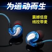 耳機入耳式重低音炮跑步手機電腦線控耳麥掛耳式運動耳塞