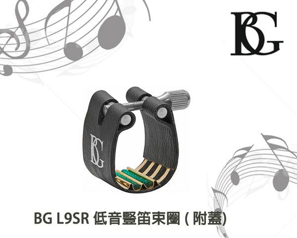【小麥老師樂器館】BG L9SR 低音豎笛束圈 附蓋 低音 豎笛 束圈