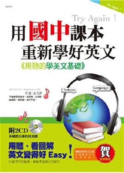 (二手書)Try Again用國中課本重新學好英文