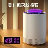 USB滅蚊器 滅蚊燈家用小型滅蚊器臥室插電臥室孕婦捉蚊子紫外線滅蚊神器 快速出貨