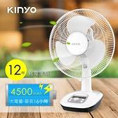◆KINYO 耐嘉 CF-1205 12吋充電風扇 續航力16小時 照明燈 電風扇 攜帶式 行動風扇 電扇 涼風扇 充電扇