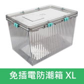 【可超商取貨】 免插電 XL號 現貨 防潮箱 XL型 乾燥箱 氣密箱 防潮盒 壓克力 除濕 簡易型