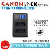 樂華@攝彩@FOR Canon LP-E10 液晶USB雙槽充電器 佳能LPE10 LCD顯示電量雙充 1100D