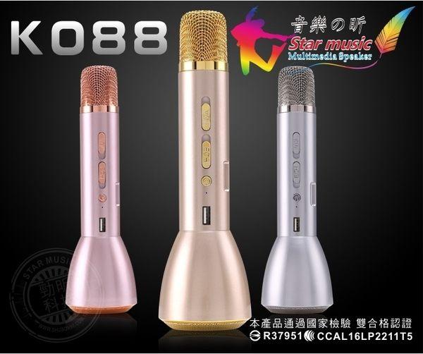 【世明國際】K088 K歌神器 無線 藍芽 手機麥克風 行動KTV 行動卡拉OK 非途訊 Q7 X1 X2