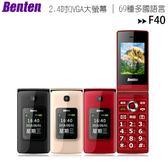 Benten F40螢幕2.4吋4G晶片高效能摺疊手機◆加購原廠配件盒$299