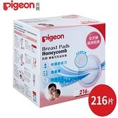Pigeon 貝親 蜂巢式防溢乳墊 216片 16885 好娃娃