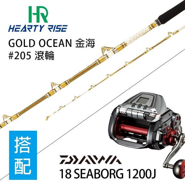 漁拓釣具 HR GOLD OCEAN 金海 225(珠子) +DAIWA 18 SEABORG 1200J(電動捲線器) 套裝組合