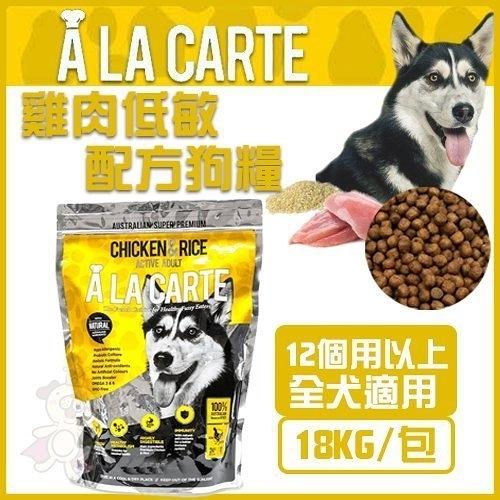 『寵喵樂旗艦店』【免運】澳洲A La Carte《雞肉低敏配方全犬乾糧 》18kg狗飼料