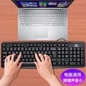 臺式機通用打字辦公家用遊戲電腦鍵盤靜音 筆記本外接USB鍵盤有線【免運快速】