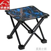摺疊椅子便攜戶外摺疊椅摺疊凳戶外釣魚凳子馬扎椅寫生椅火車馬扎QM 藍嵐小鋪