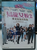 挖寶二手片-C04-027-正版DVD-電影【烏龍女校2:費童家族的寶藏】-魯伯特艾瑞特 柯林佛斯(直購價)