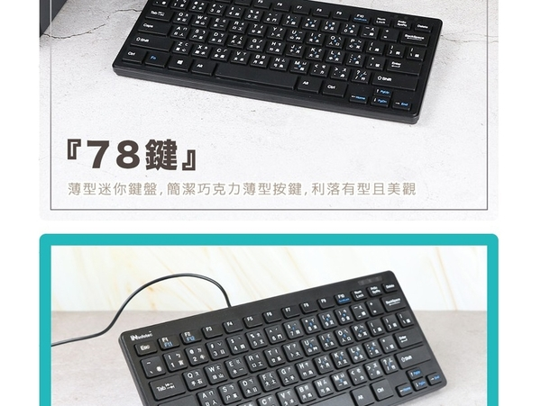 [哈GAME族]滿$399免運費 可刷卡 INFOTEC KB101 USB有線薄型迷你鍵盤