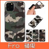 蘋果 iPhone 11 11 Pro 11 Pro Max 迷彩TPU 手機殼 全包邊 軟殼 保護殼