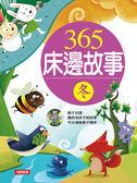 書立得-365床邊故事:冬(新版/附MP3CD)